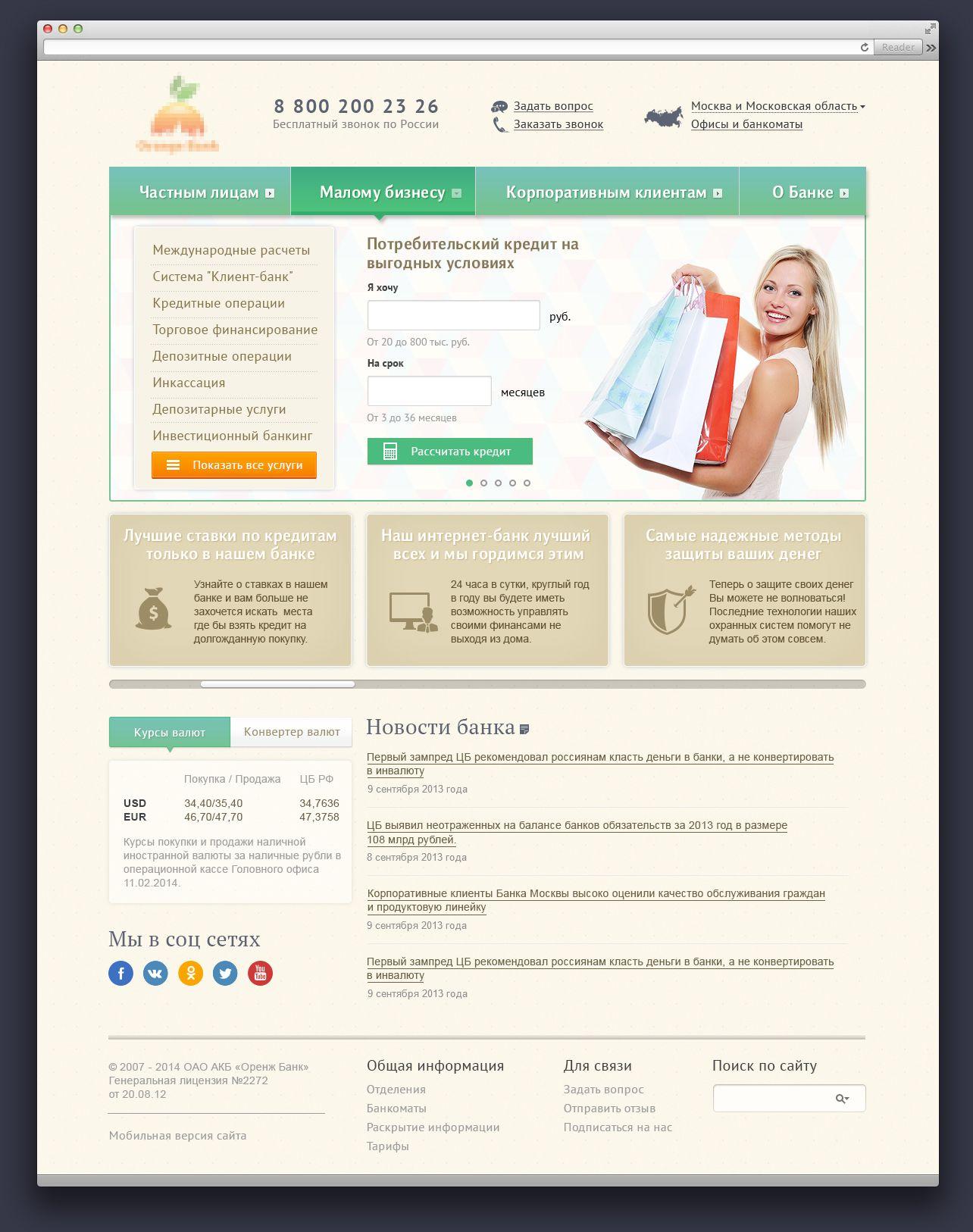 Креативный дизайн Главной страницы Банка - дизайнер MIDL-WEB