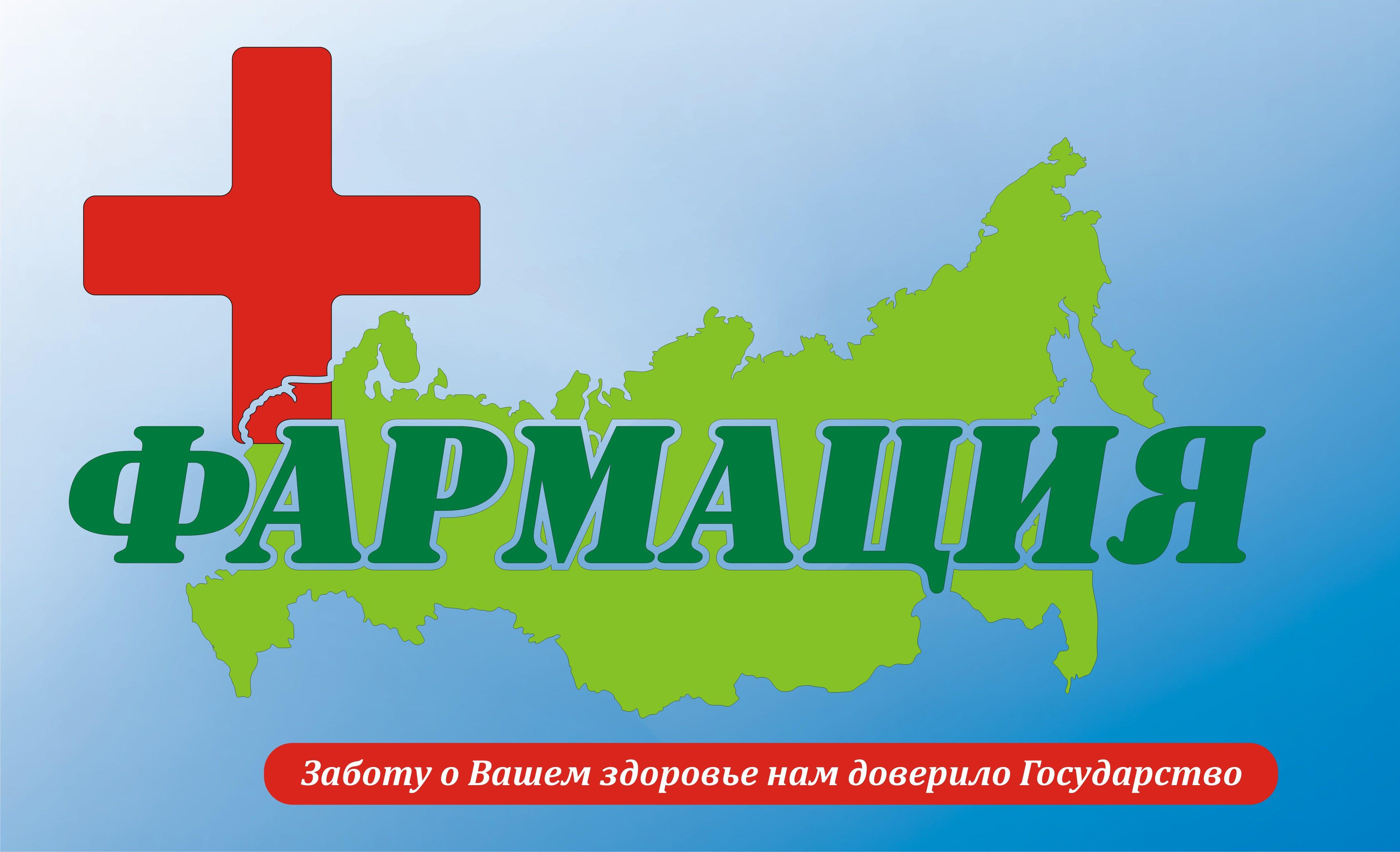Логотип для государственной аптеки - дизайнер Miki_ljn