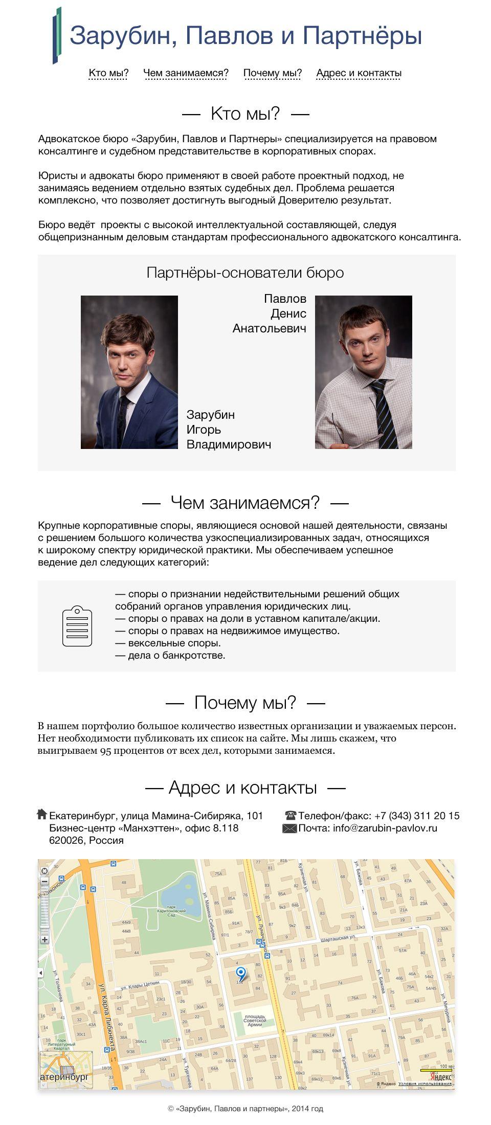 Дизайн сайта для адвокатского бюро. - дизайнер MaximBe