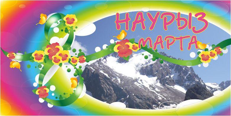 Баннер к празднику 8 марта - дизайнер OSA_IVAN