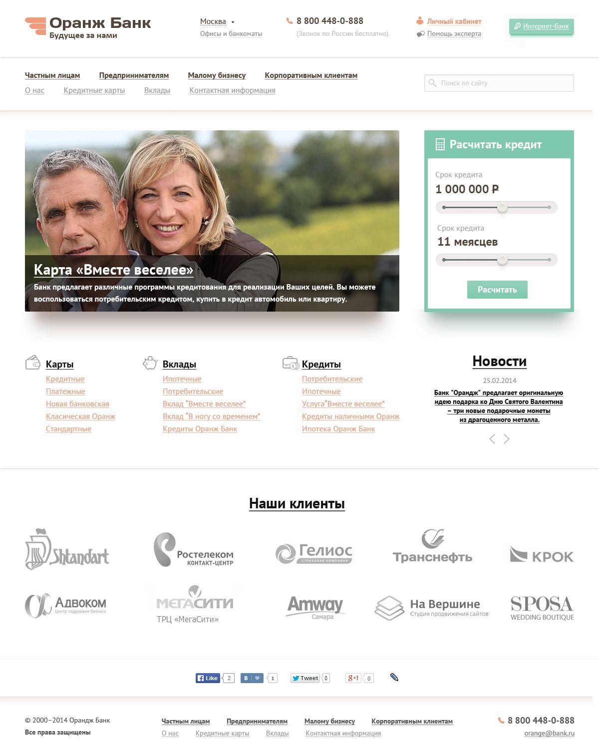 Креативный дизайн Главной страницы Банка - дизайнер Evgen555