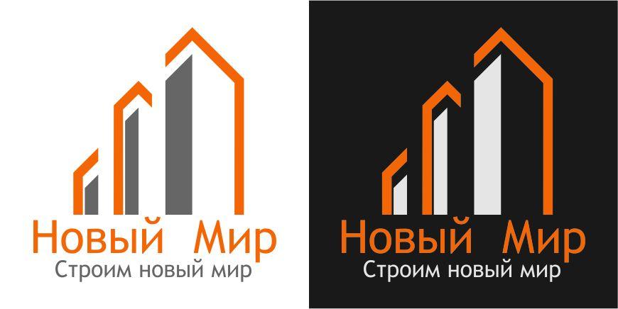 Логотип для строительной компании - дизайнер dandy_ekb