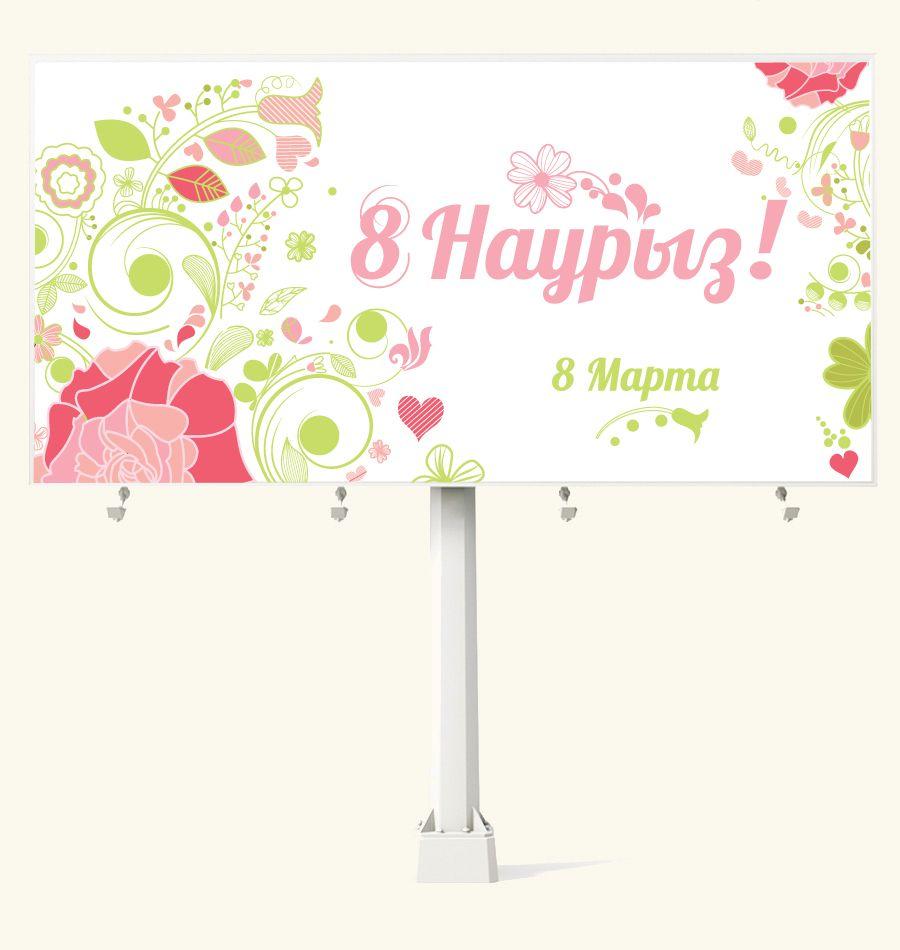 Баннер к празднику 8 марта - дизайнер kolotova