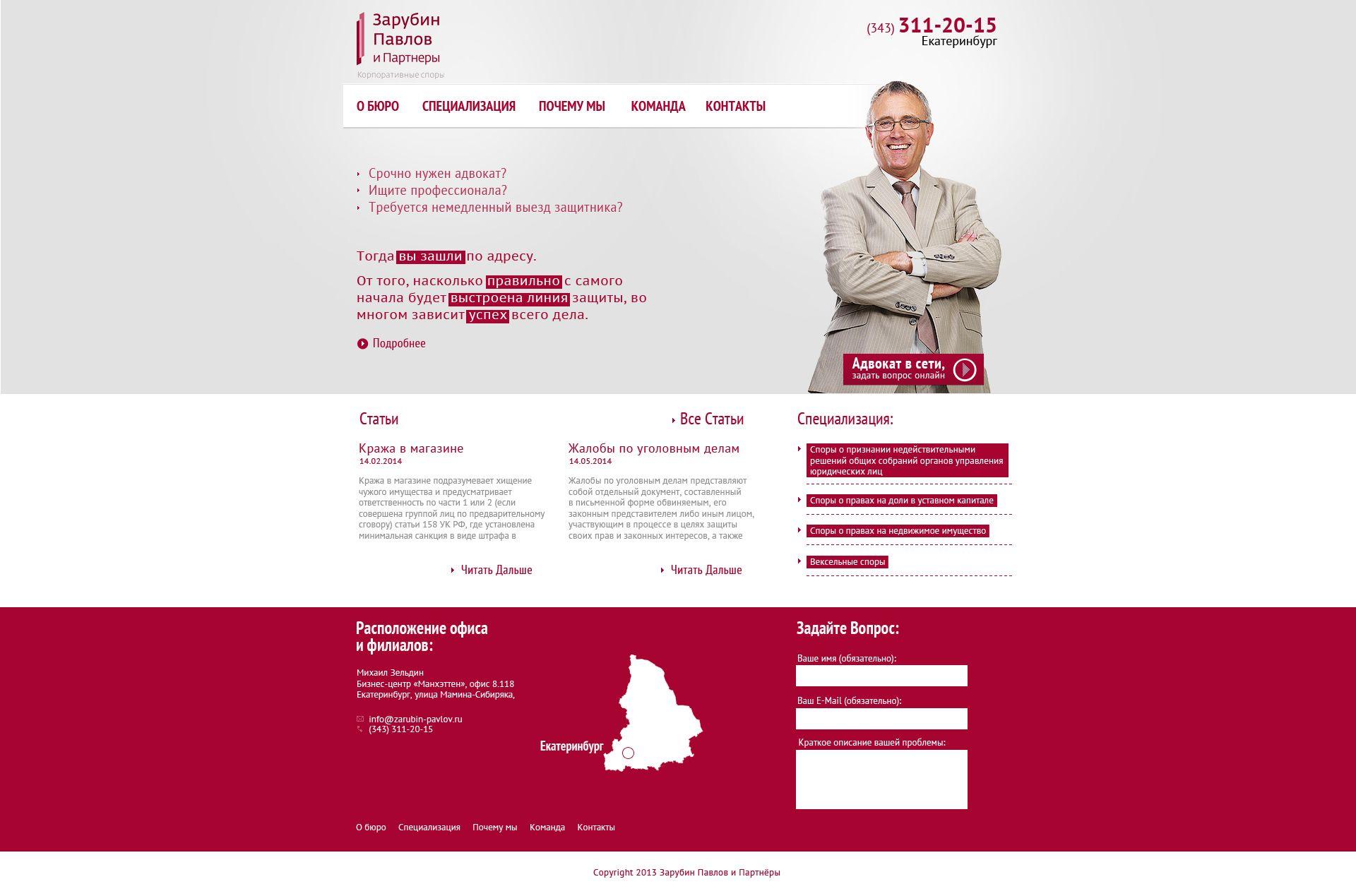 Дизайн сайта для адвокатского бюро. - дизайнер ALTOIR
