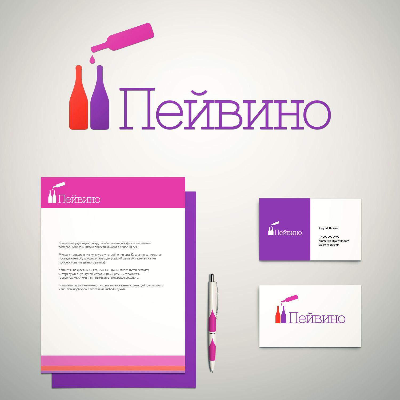 Фирменный стиль для компании Пейвино - дизайнер Nostr