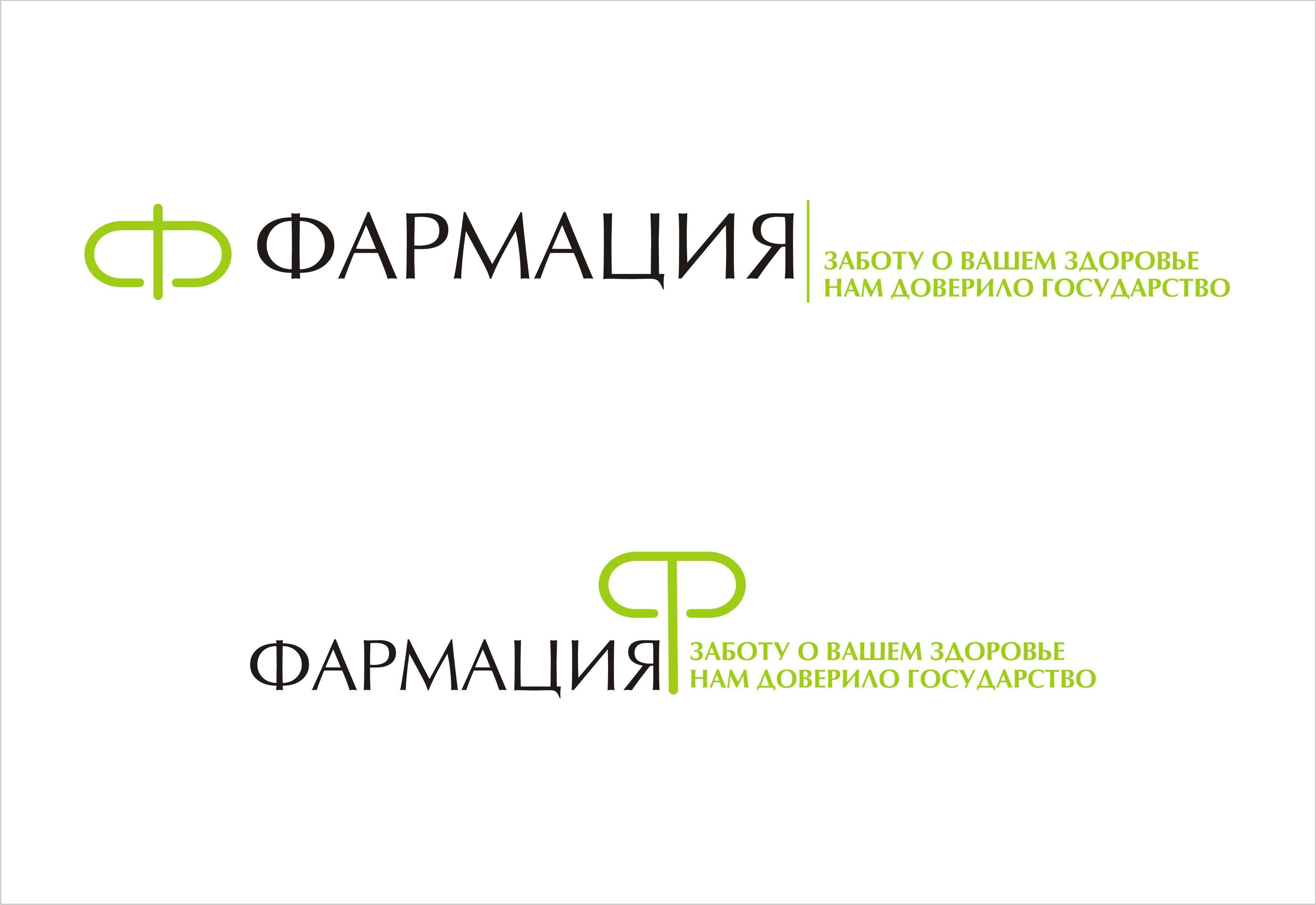 Логотип для государственной аптеки - дизайнер psi_33