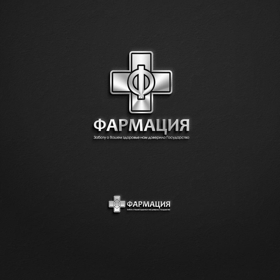 Логотип для государственной аптеки - дизайнер mz777