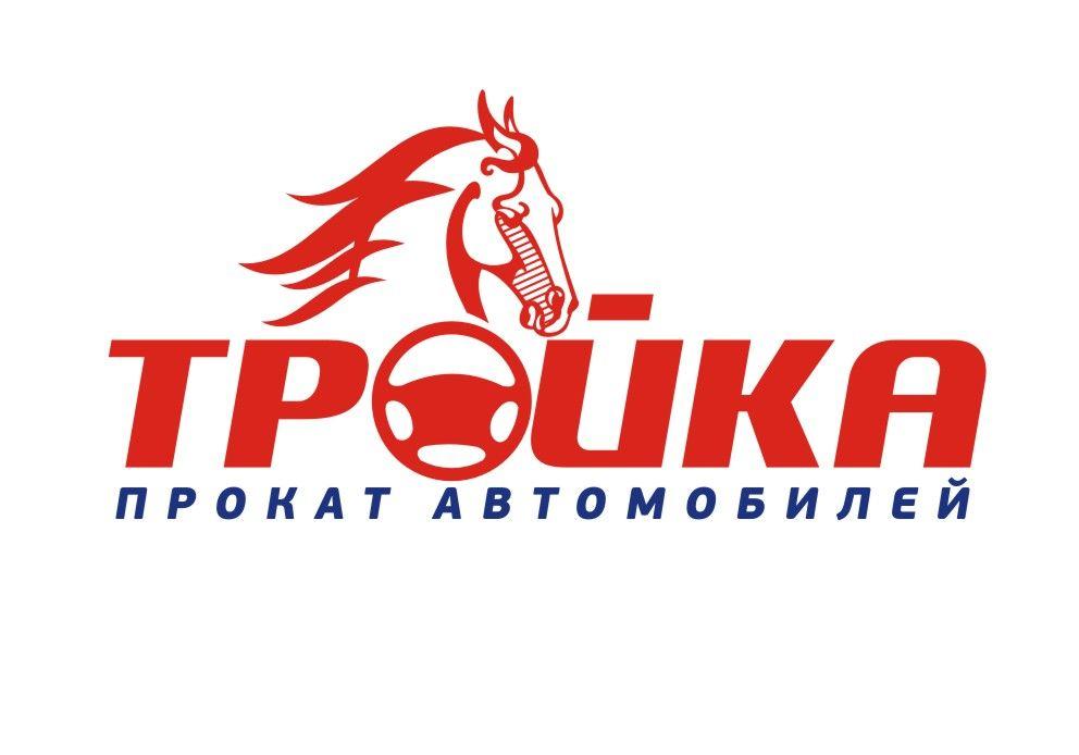 Логотип для компании проката автомобилей - дизайнер Olegik882