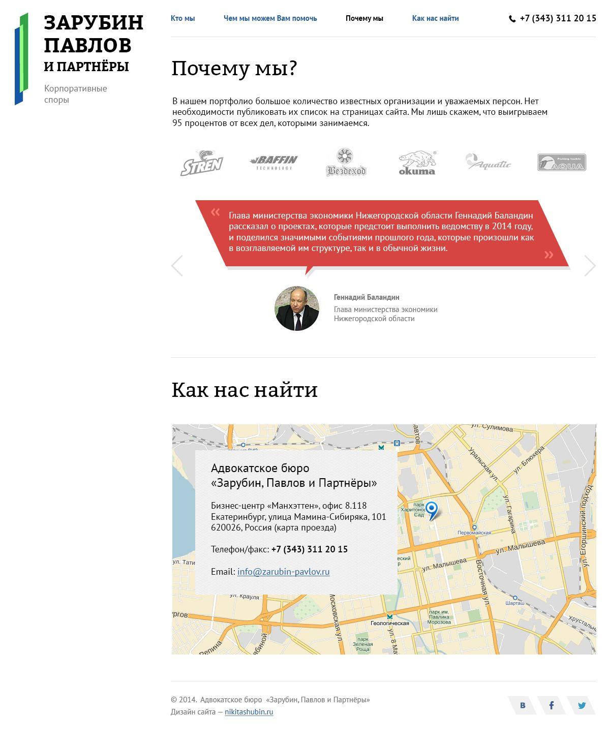 Дизайн сайта для адвокатского бюро. - дизайнер noxx