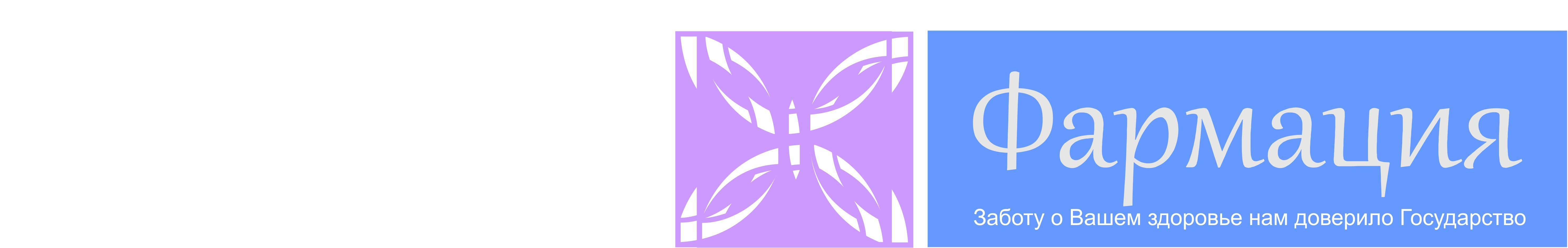 Логотип для государственной аптеки - дизайнер visento