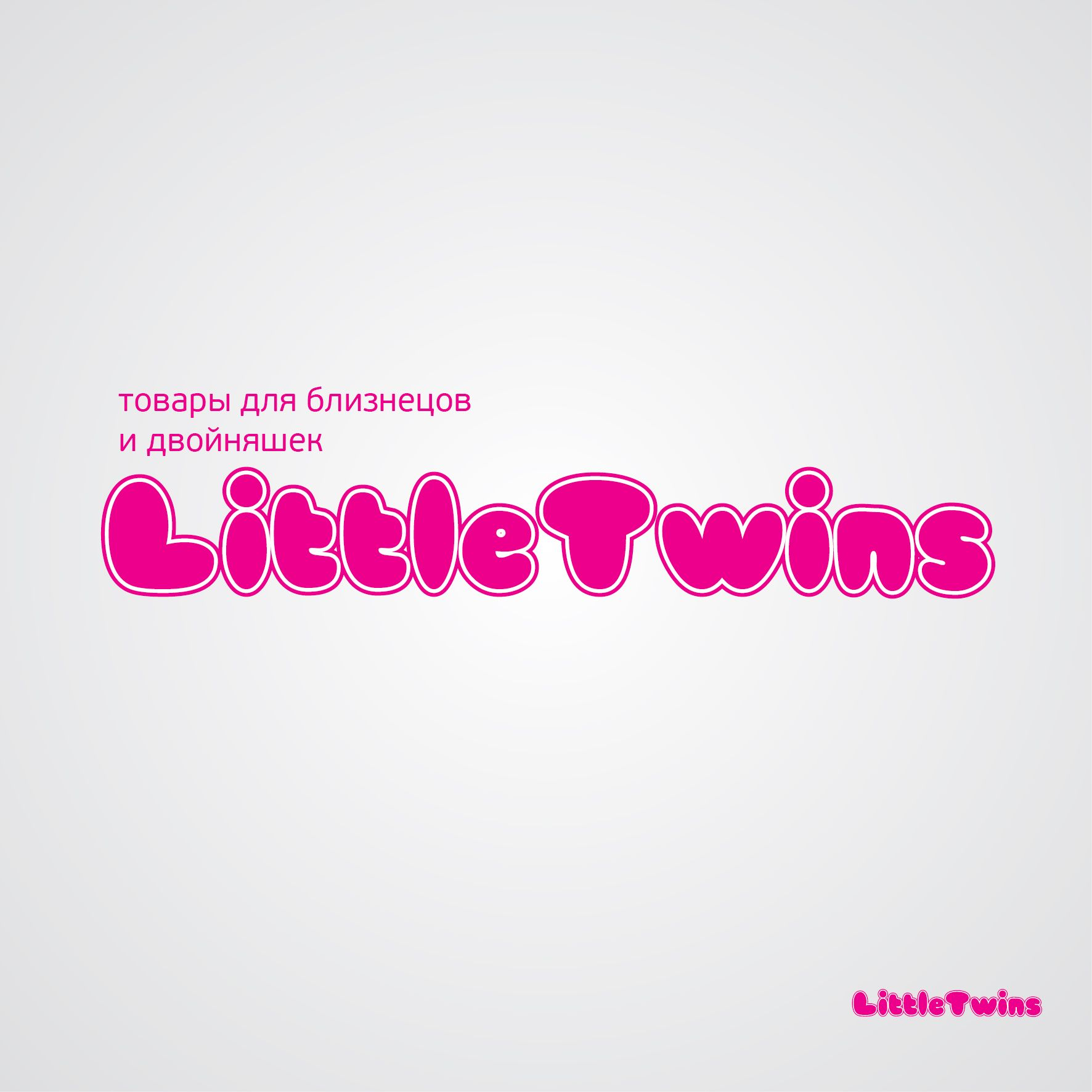 Логотип детского интернет-магазина для двойняшек - дизайнер PUPIK