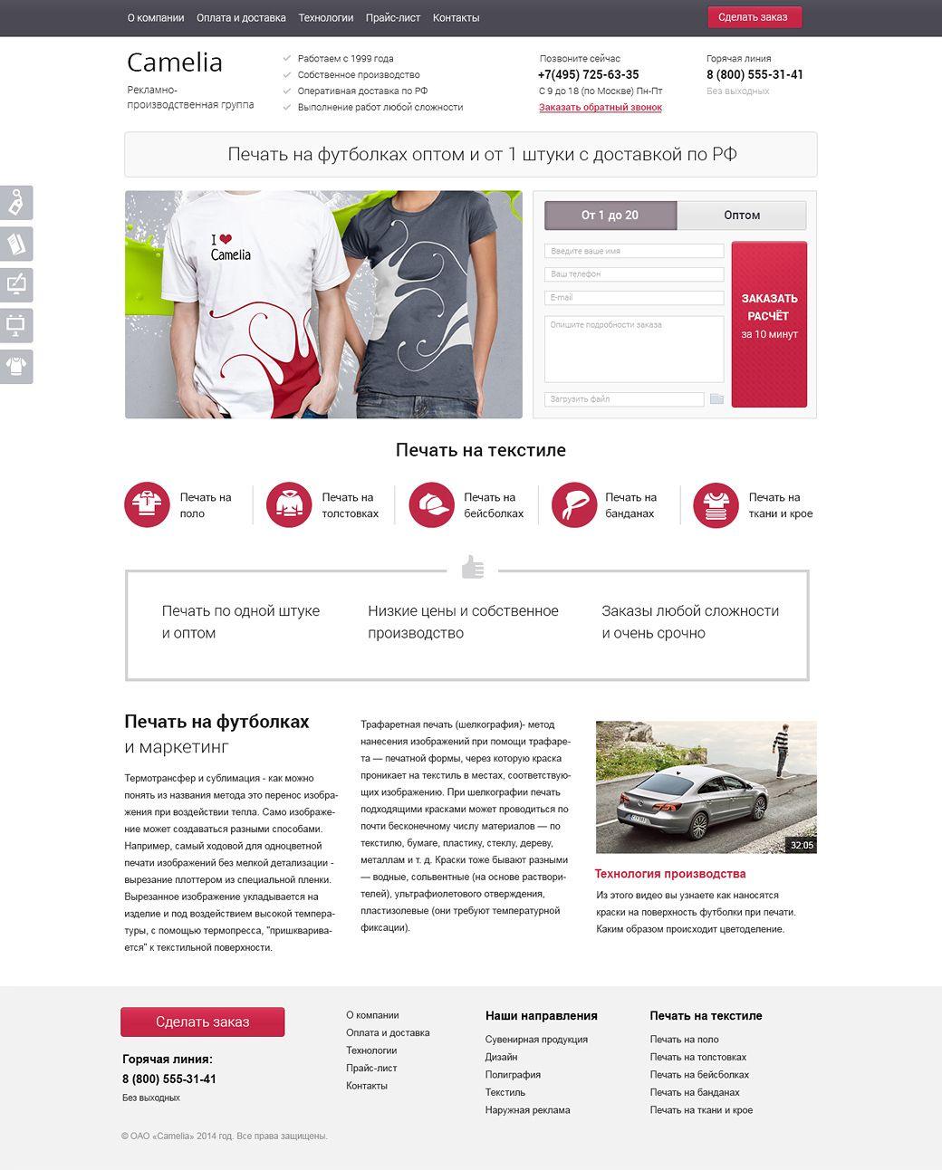Дизайн главной страницы сайта - дизайнер feign
