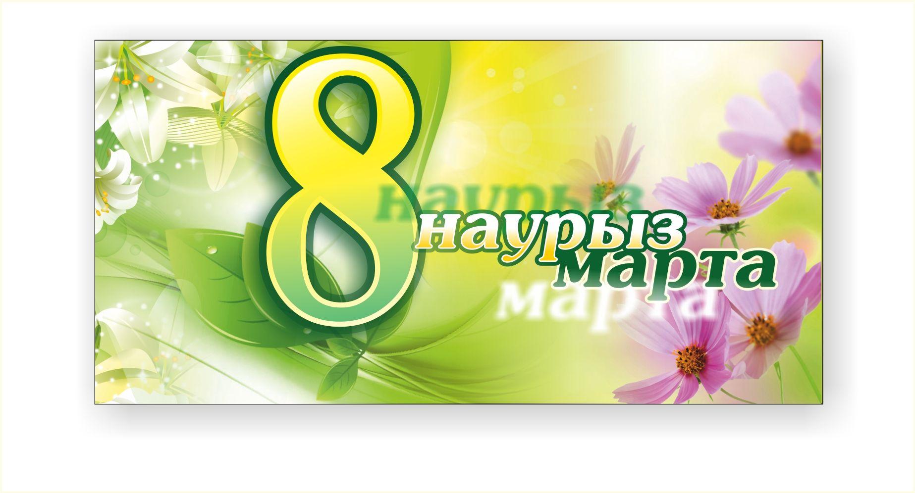 Баннер к празднику 8 марта - дизайнер Stan_9