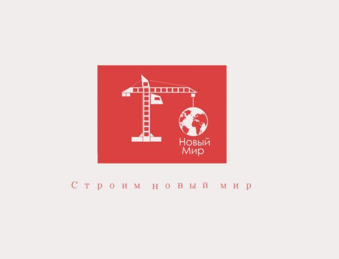 Логотип для строительной компании - дизайнер give_5