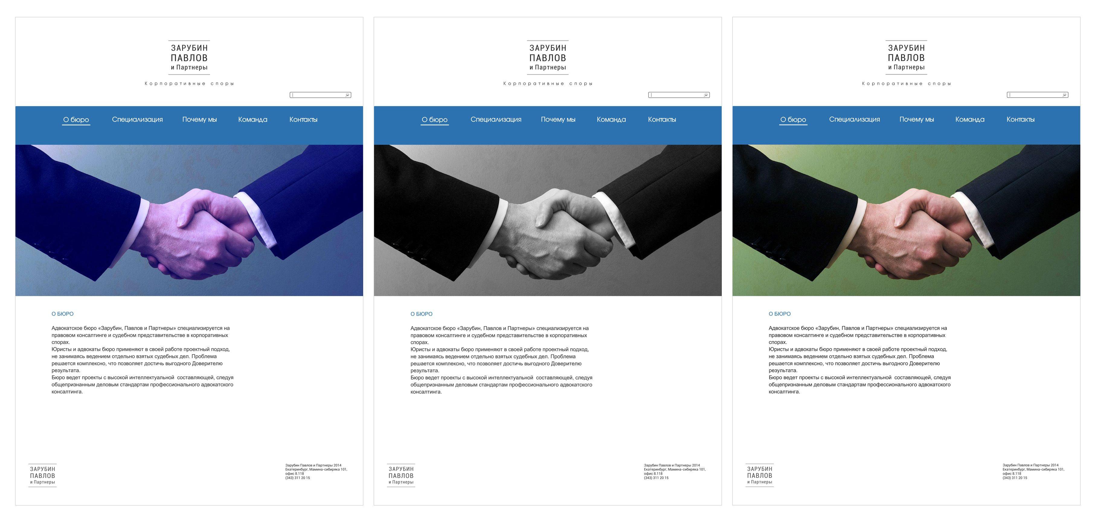 Дизайн сайта для адвокатского бюро. - дизайнер Ewgene