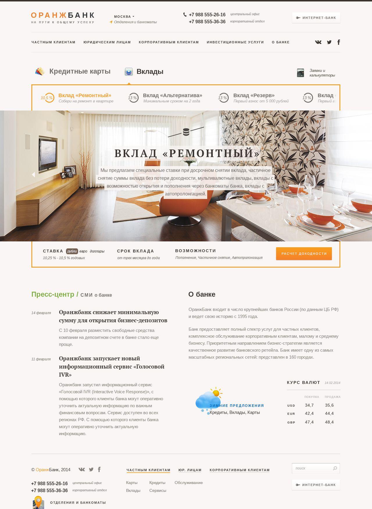 Креативный дизайн Главной страницы Банка - дизайнер skonik