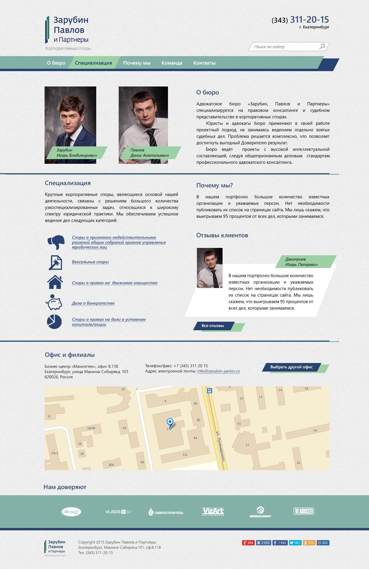 Дизайн сайта для адвокатского бюро. - дизайнер chapel