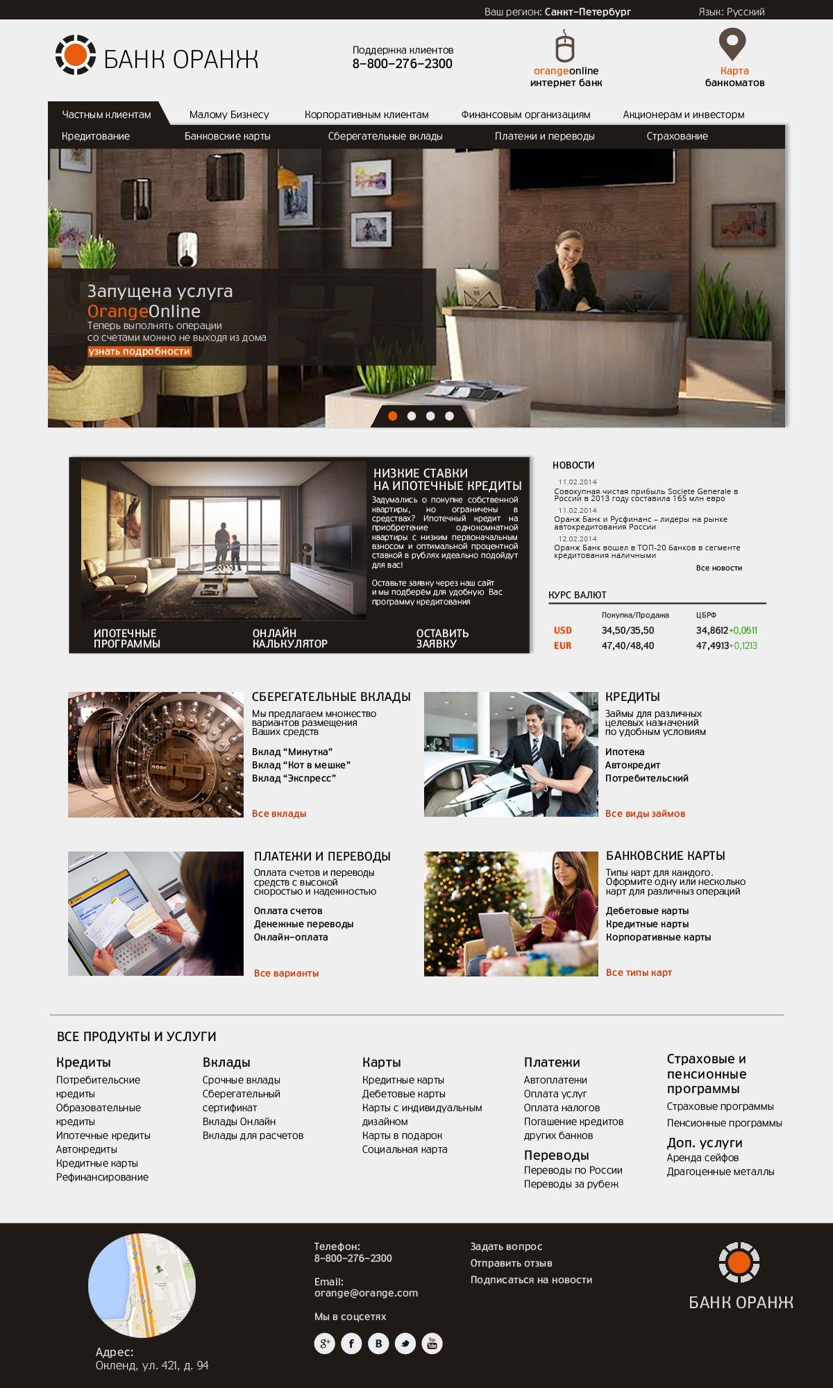 Креативный дизайн Главной страницы Банка - дизайнер screaminsky