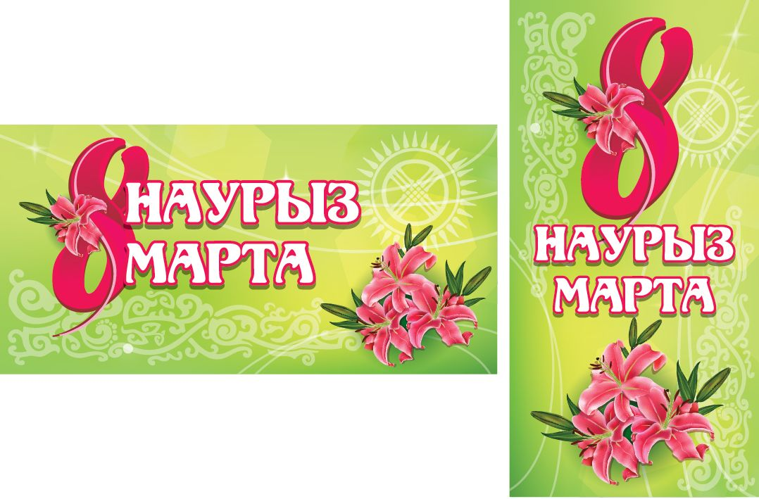 Баннер к празднику 8 марта - дизайнер Kriana