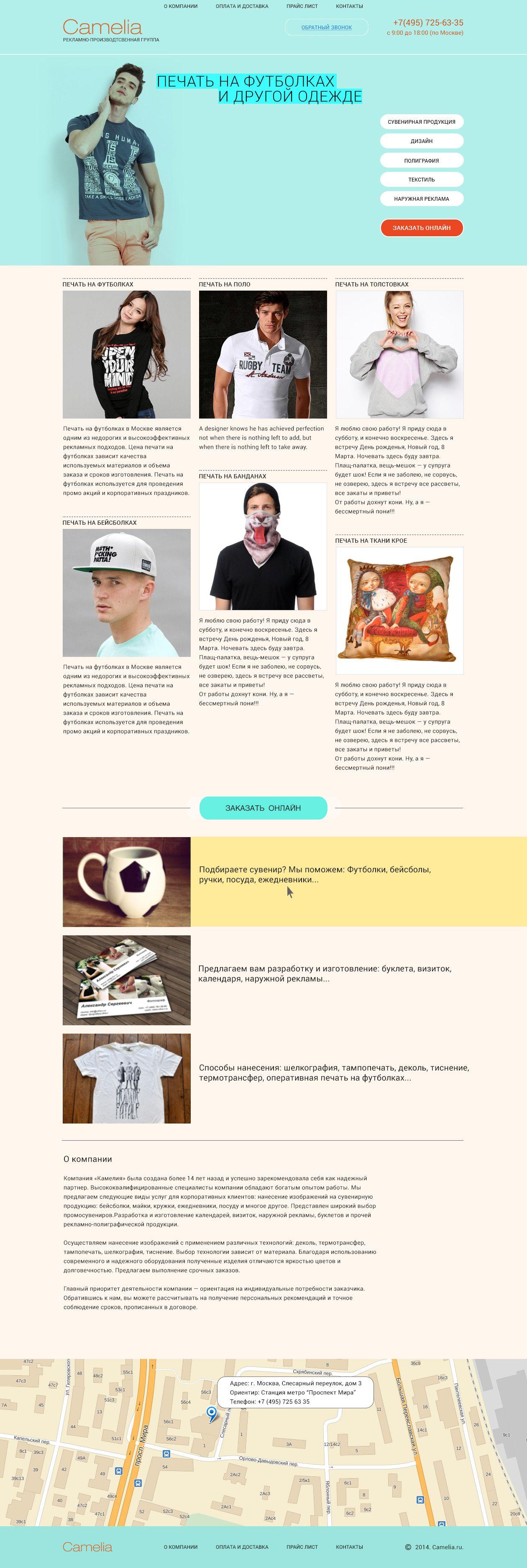 Дизайн главной страницы сайта - дизайнер yunus219