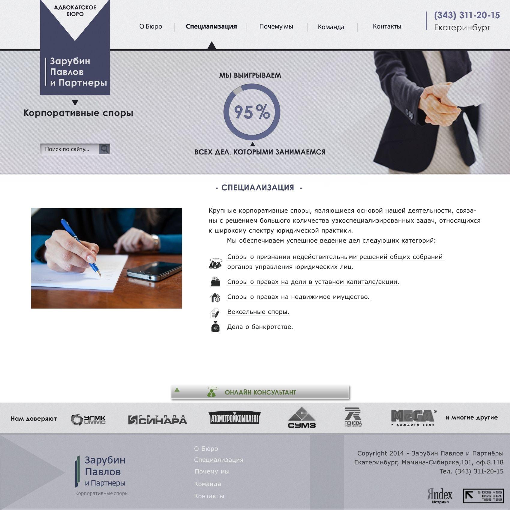 Дизайн сайта для адвокатского бюро. - дизайнер Mihail-L