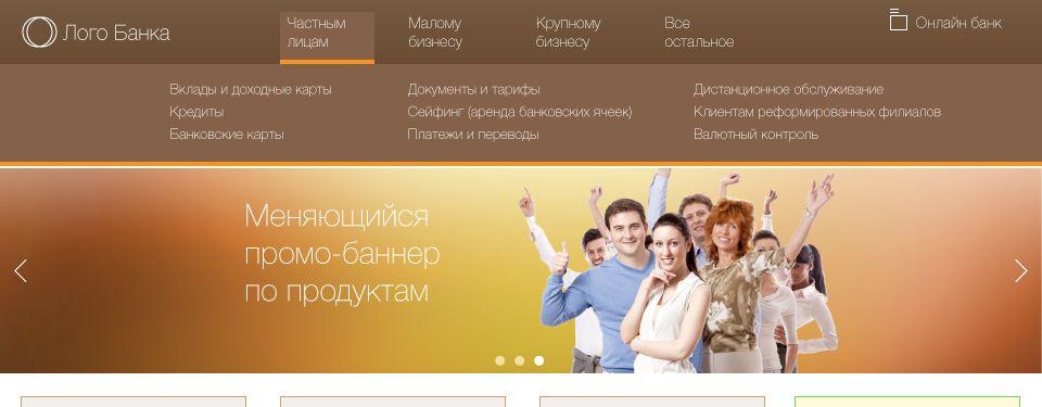 Креативный дизайн Главной страницы Банка - дизайнер inc