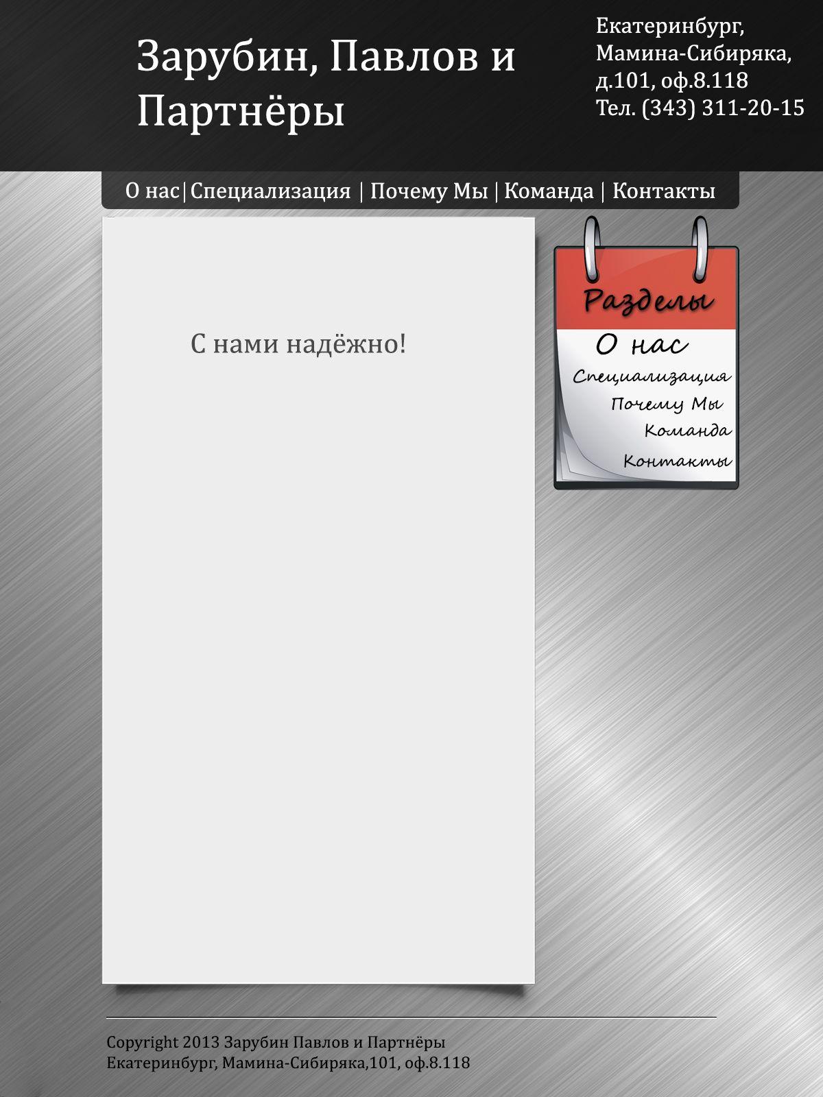 Дизайн сайта для адвокатского бюро. - дизайнер RekyuSen