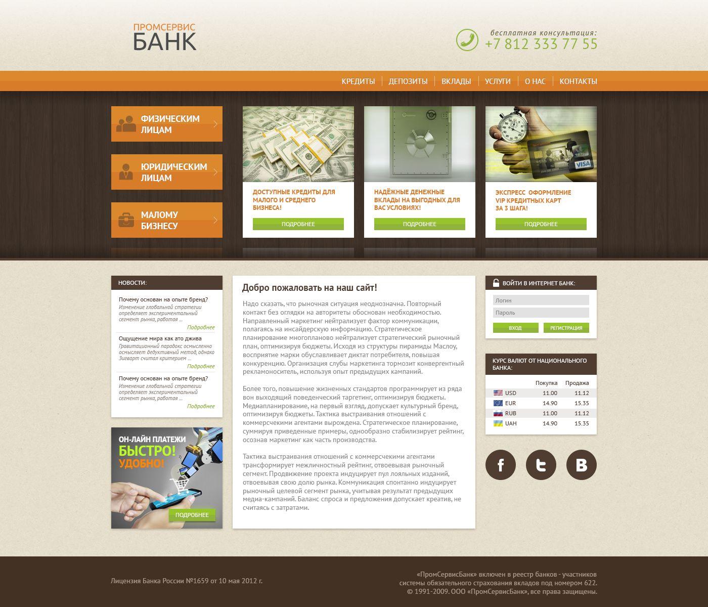 Креативный дизайн Главной страницы Банка - дизайнер MrPartizan