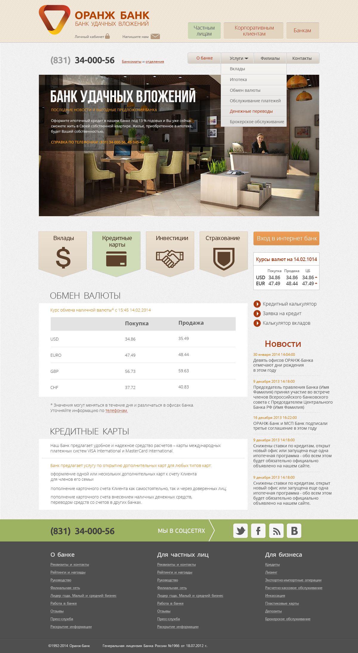 Креативный дизайн Главной страницы Банка - дизайнер Rhythm