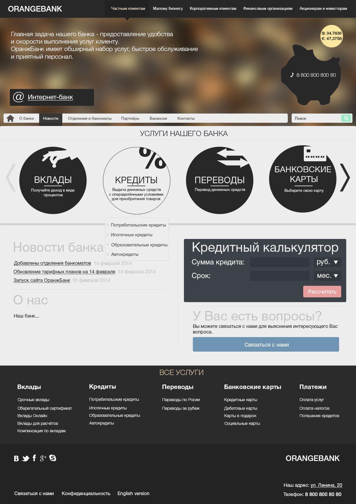 Креативный дизайн Главной страницы Банка - дизайнер Dragon_PRO