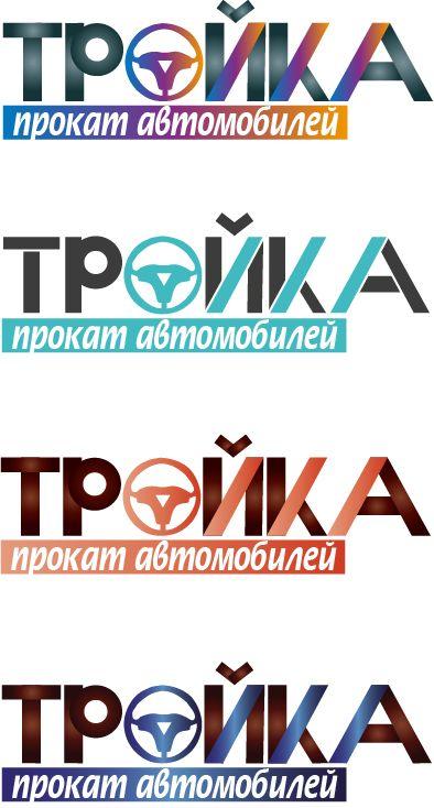 Логотип для компании проката автомобилей - дизайнер Wou1ter