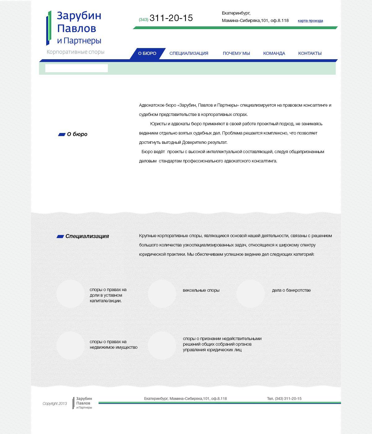 Дизайн сайта для адвокатского бюро. - дизайнер Iuliok