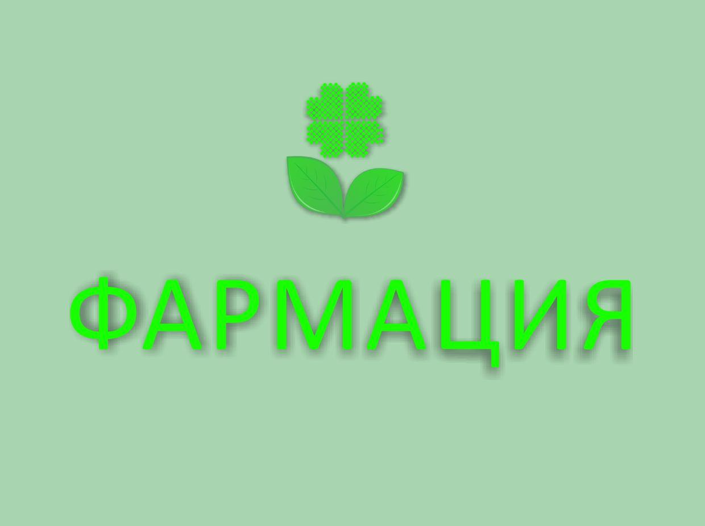 Логотип для государственной аптеки - дизайнер sv58