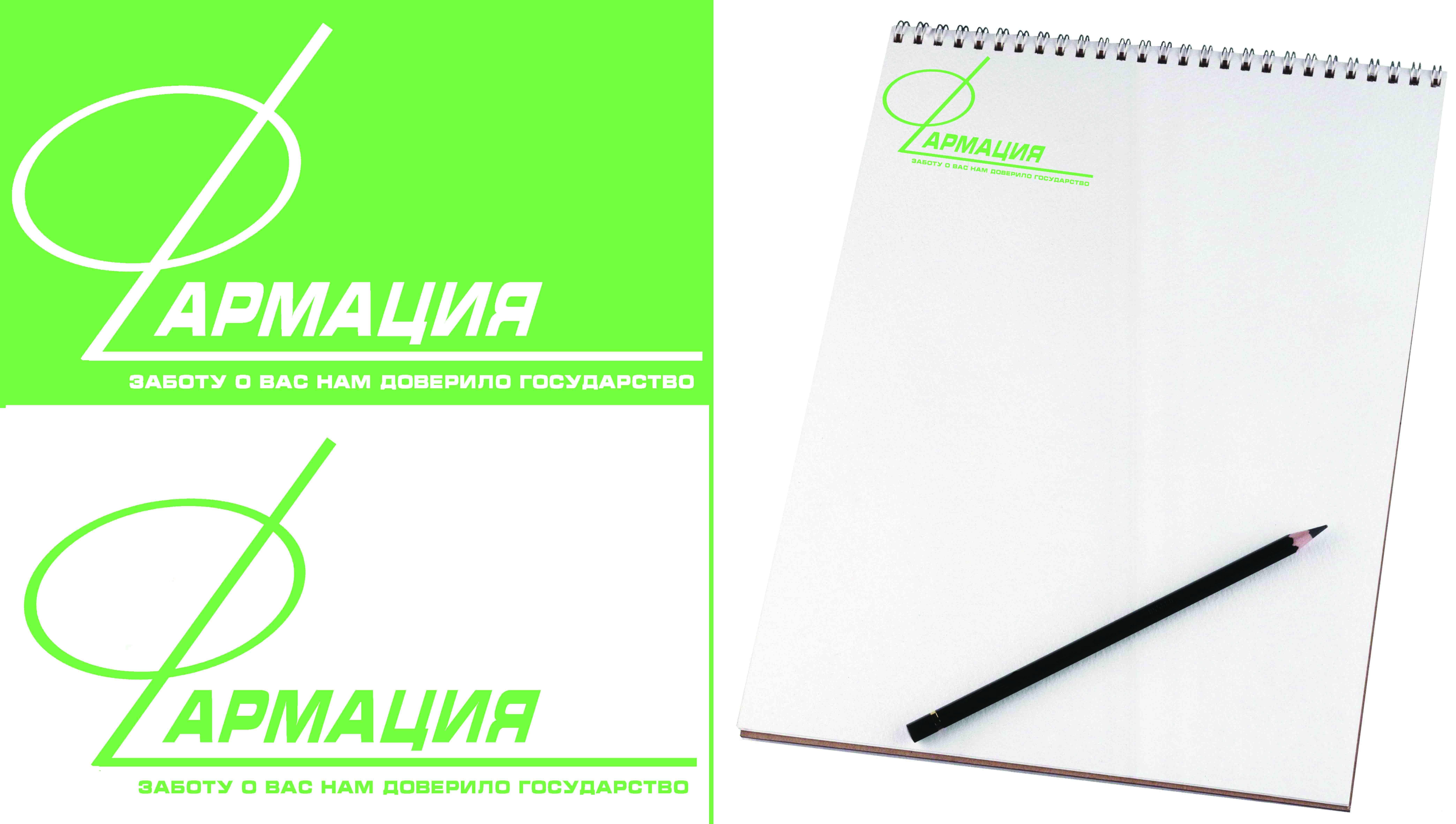 Логотип для государственной аптеки - дизайнер verpakovsky