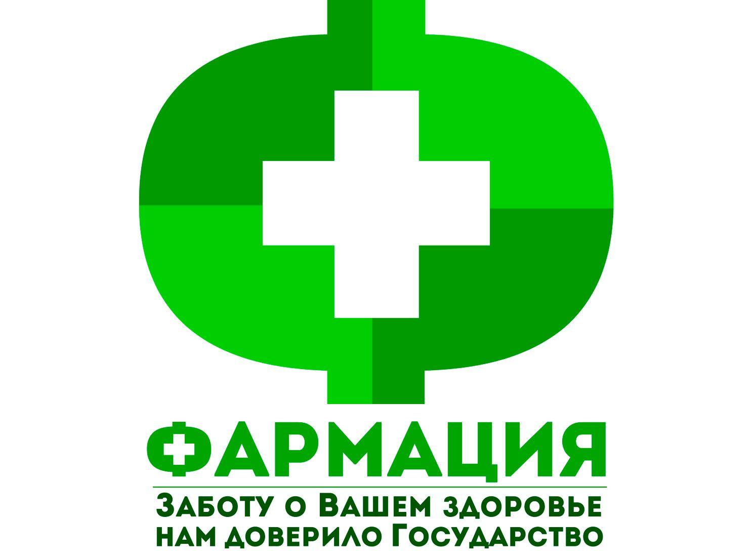 Логотип для государственной аптеки - дизайнер LesFleurs