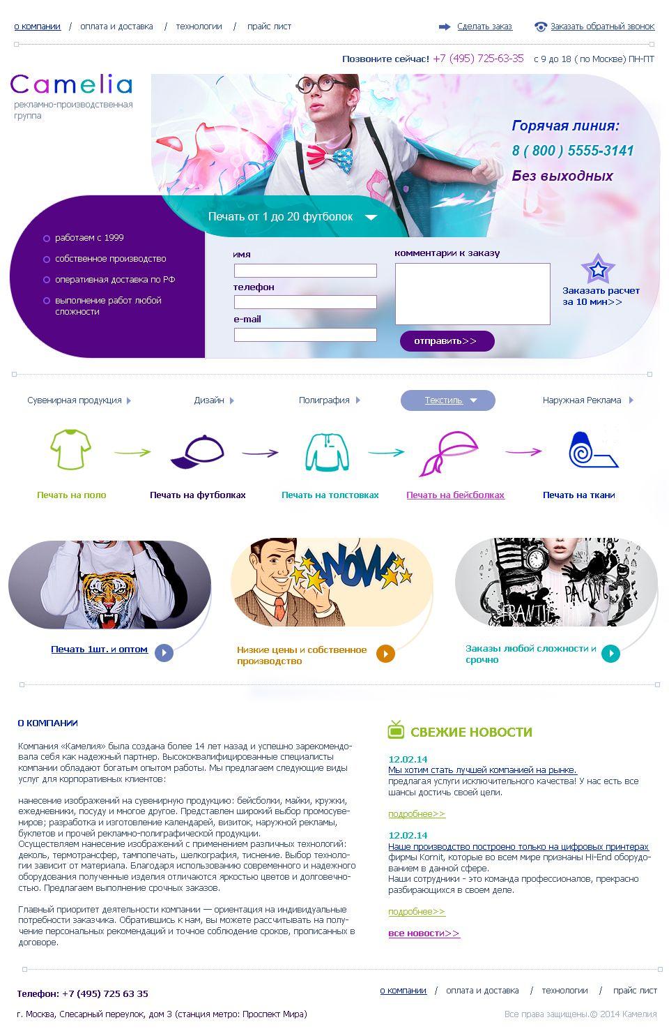 Дизайн главной страницы сайта - дизайнер SmartSolutions