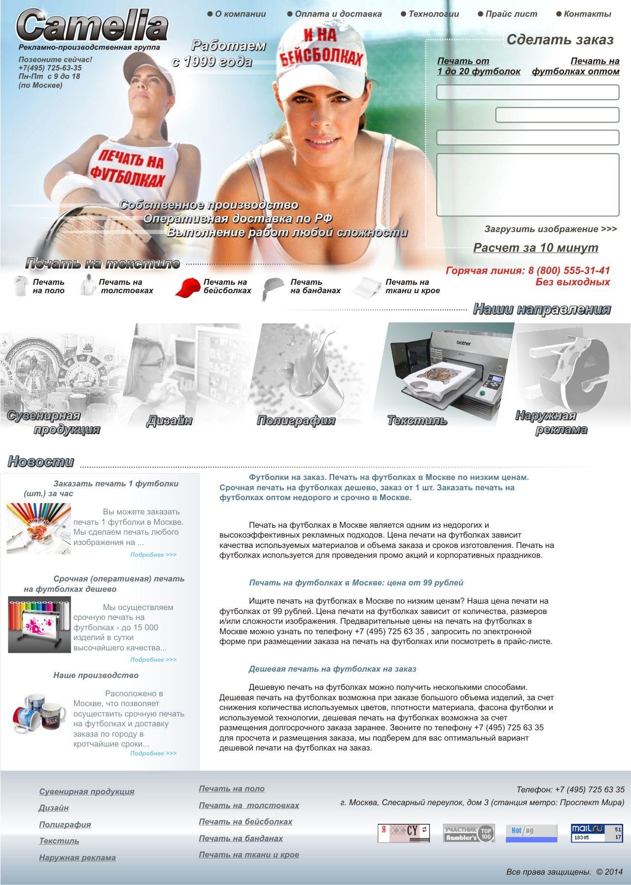 Дизайн главной страницы сайта - дизайнер Andyalex