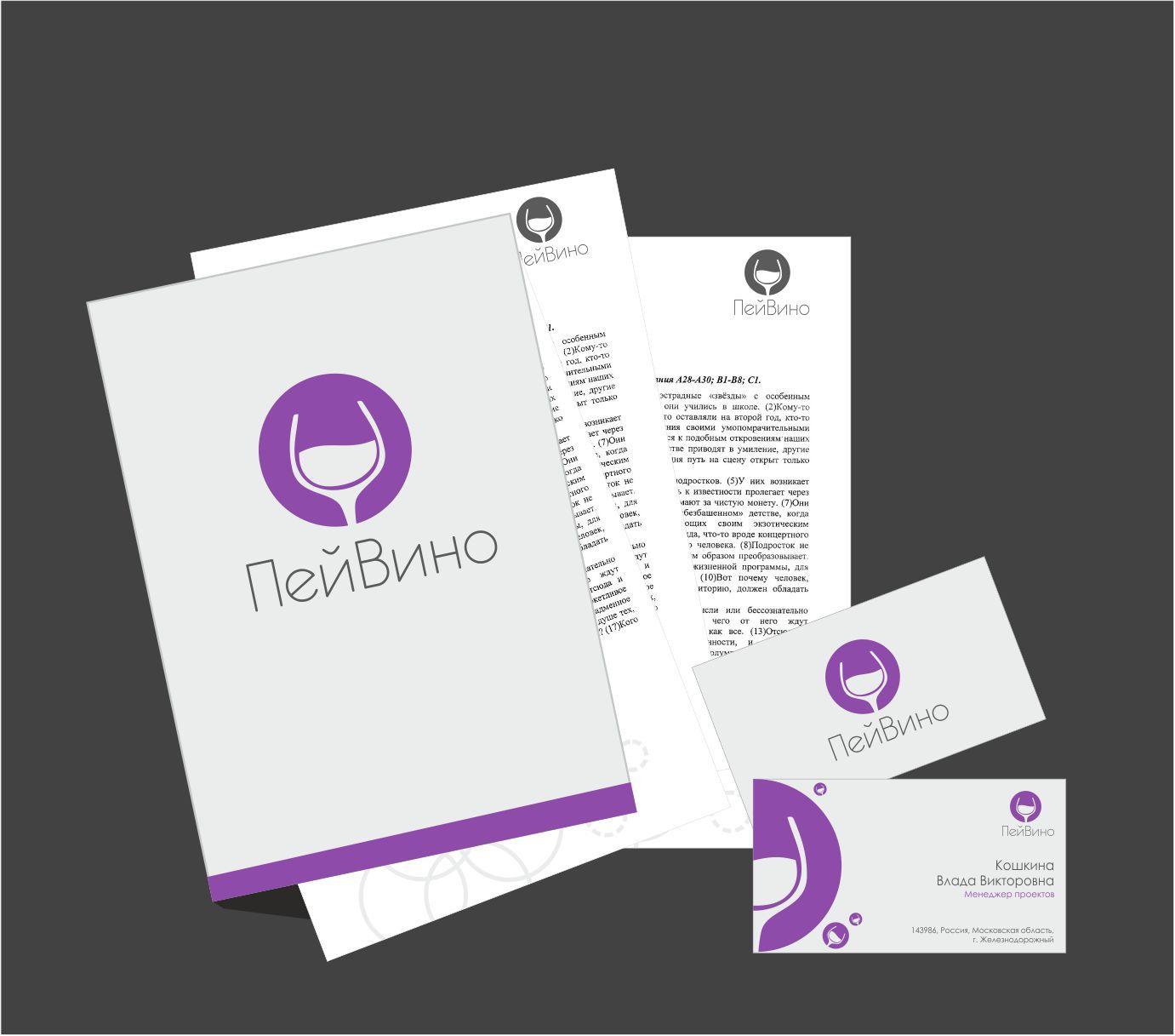 Фирменный стиль для компании Пейвино - дизайнер DaryaVladi