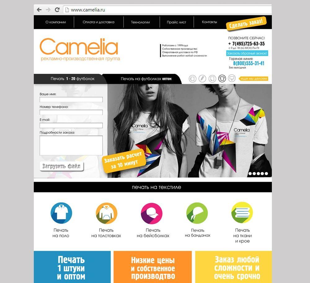 Дизайн главной страницы сайта - дизайнер kolotova