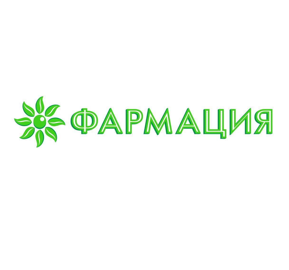 Логотип для государственной аптеки - дизайнер silisten