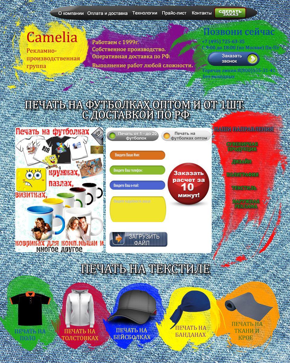 Дизайн главной страницы сайта - дизайнер RekyuSen