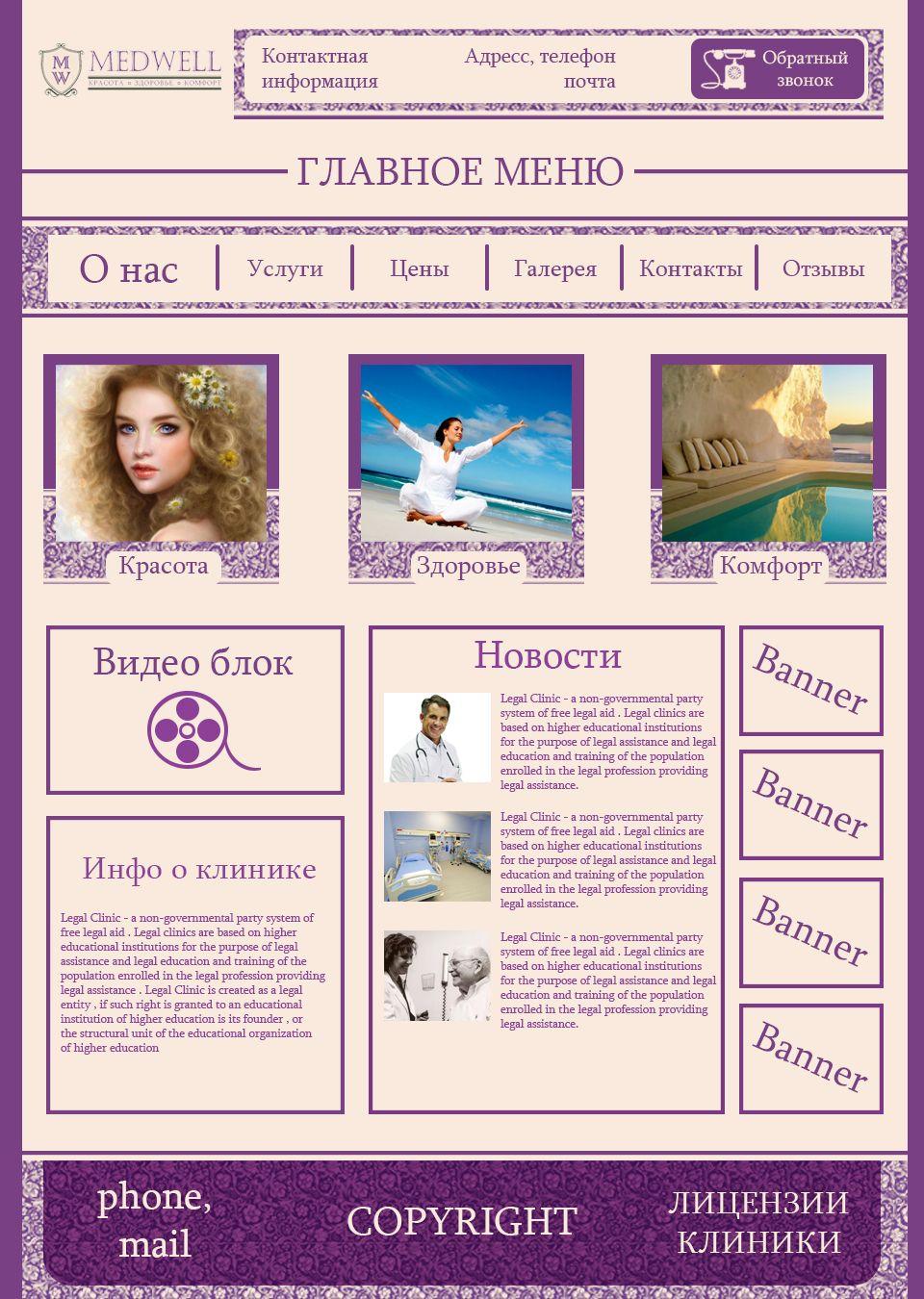 Дизайн сайта клиники (косметология) - дизайнер ilikedesign