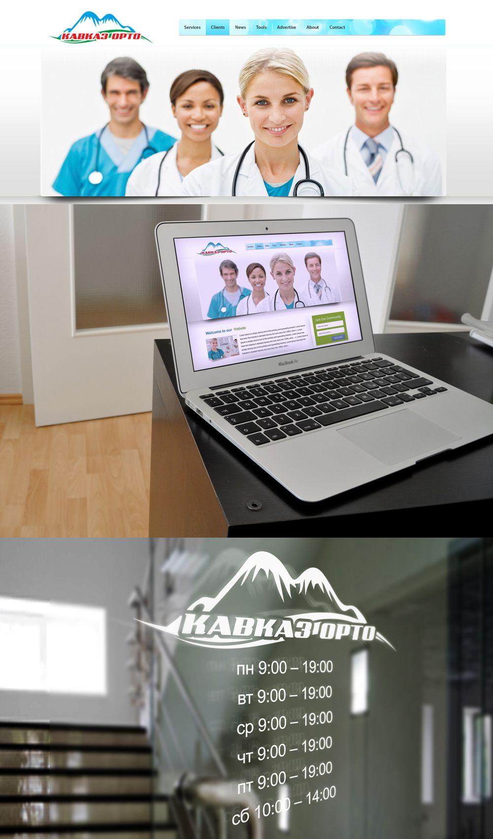 Логотип для ортопедического салона - дизайнер Upright