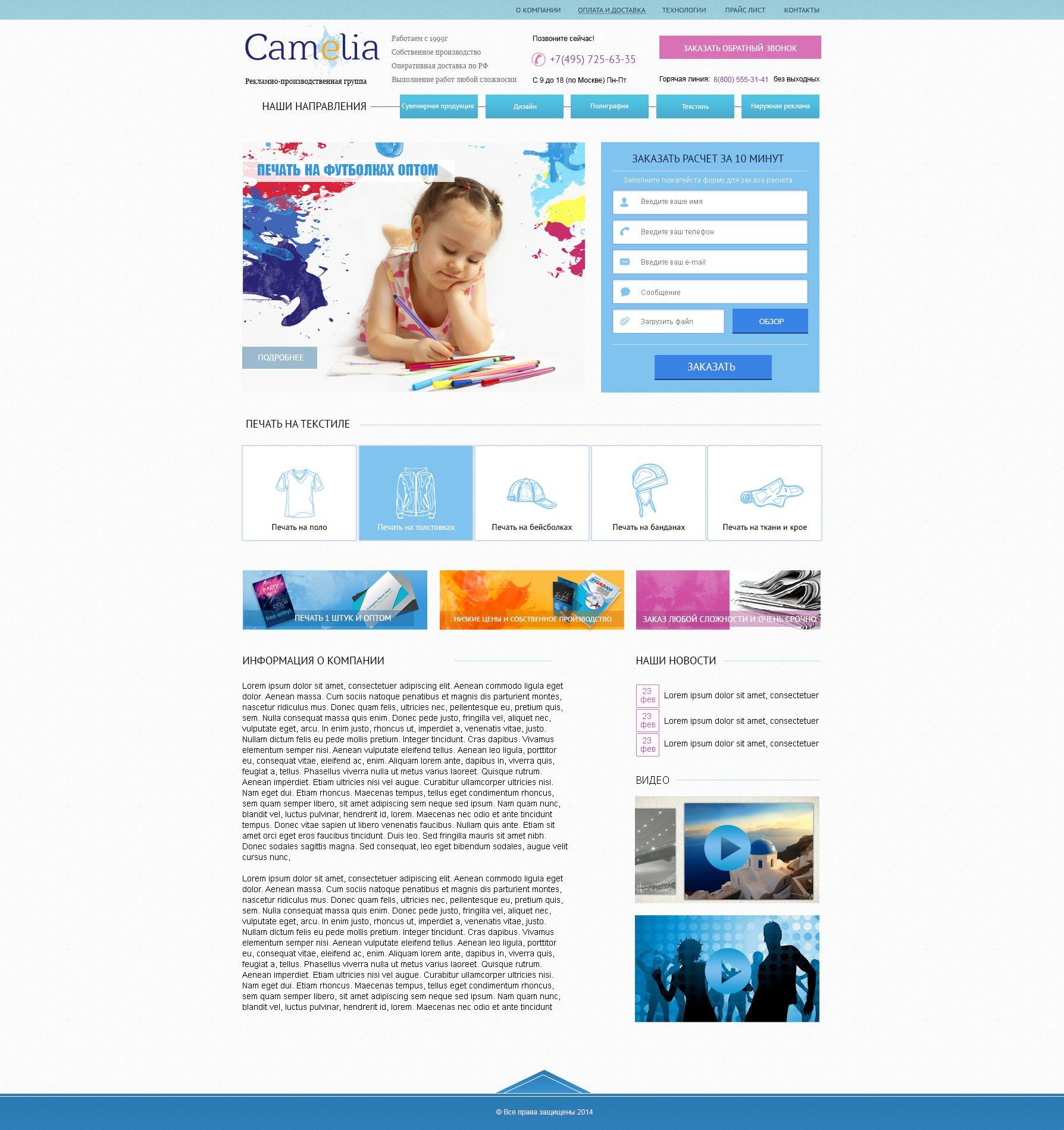 Дизайн главной страницы сайта - дизайнер Naysan