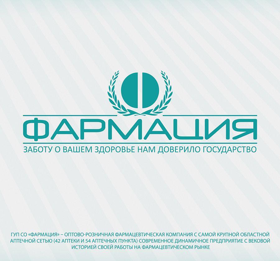 Логотип для государственной аптеки - дизайнер Stas_Klochkov