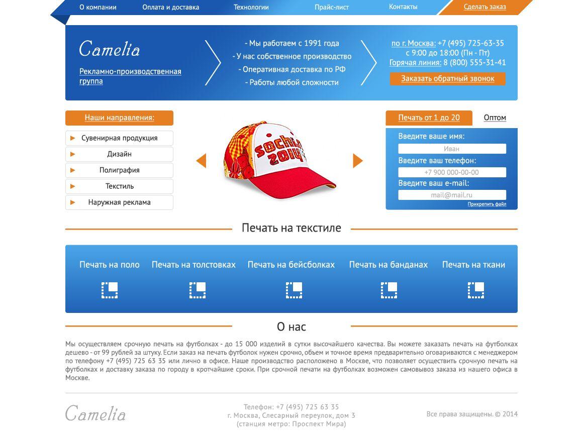 Дизайн главной страницы сайта - дизайнер funk-liquid