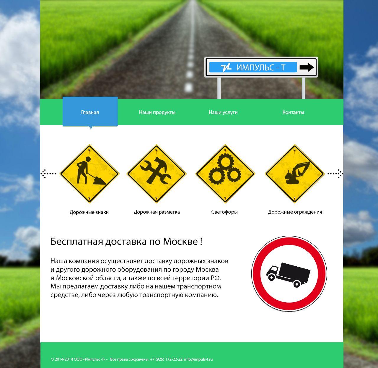 Разработка главной страницы сайта - дизайнер Armando11