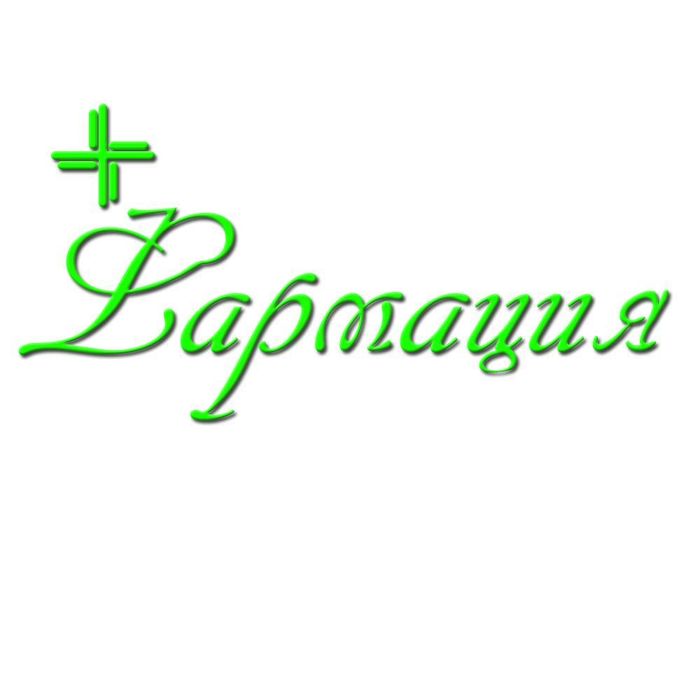 Логотип для государственной аптеки - дизайнер blonde666