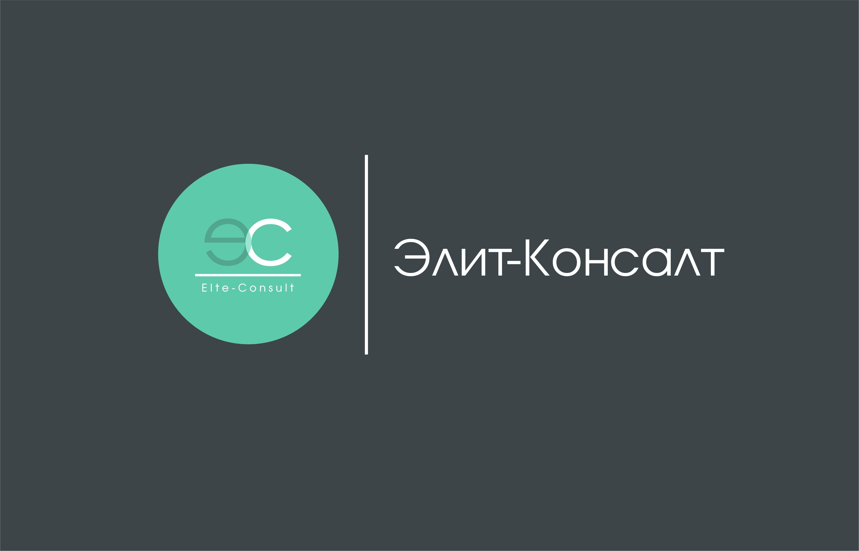 Логотип консалт-компании. Ждем еще предложения! - дизайнер Ewgene