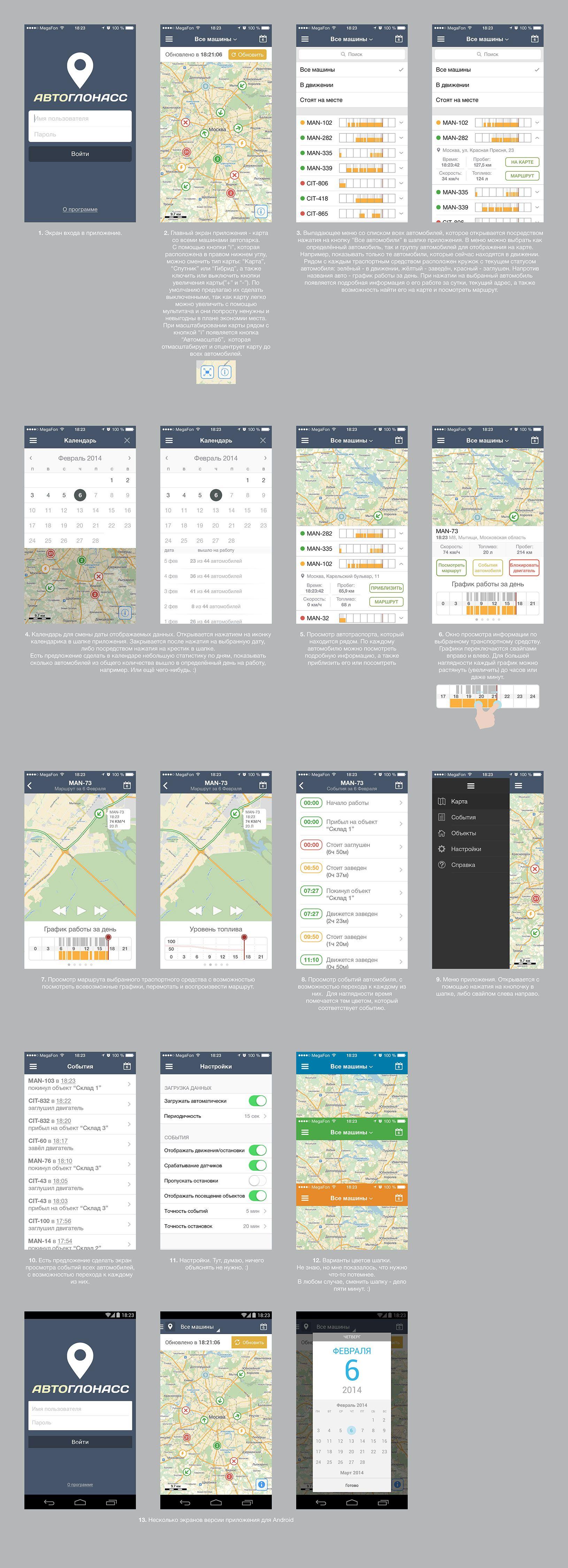 Дизайн мобильного приложения (объекты на карте) - дизайнер philipp